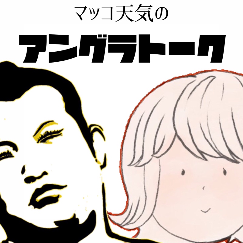 マッコ天気のアングラトーク#12松尾スズキ