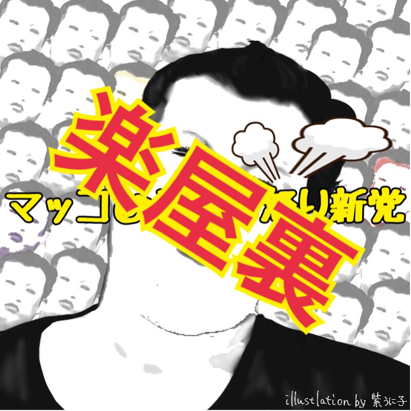 怒り新党21.22の楽屋裏 マッピ ひろぴ しゅねぴ