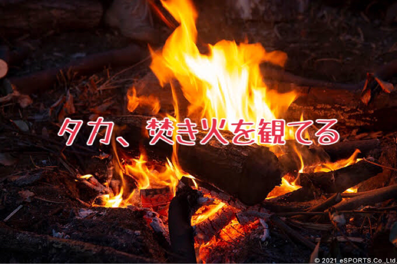 タカさん焚き火を観てる ゲストマッコディーエックス