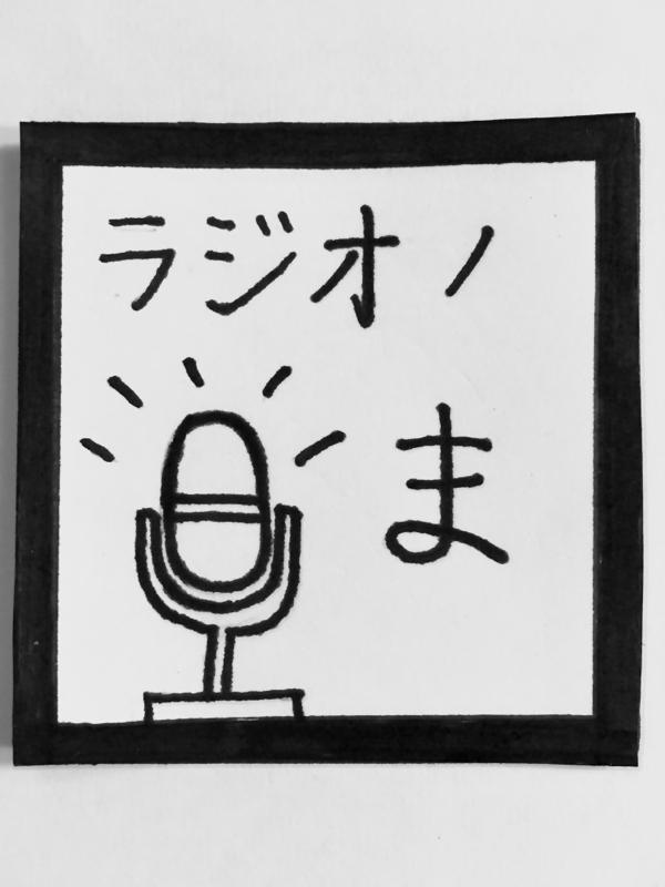ラジオノま