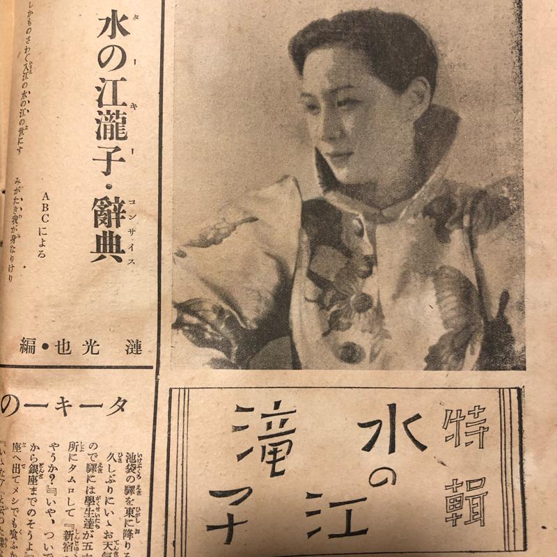 昭和初期 男装の麗人・水の江瀧子の強火オタク少女たちの手紙