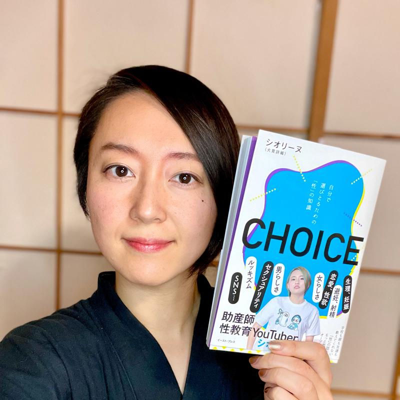 自分の体を自分で生きる—おすすめ性教育本「CHOICE」