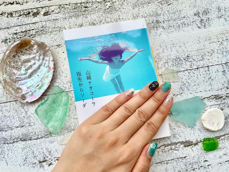 好きな作家の作品をネイルにする話 山崎ナオコーラ「指先からソーダ」#文学ネイル