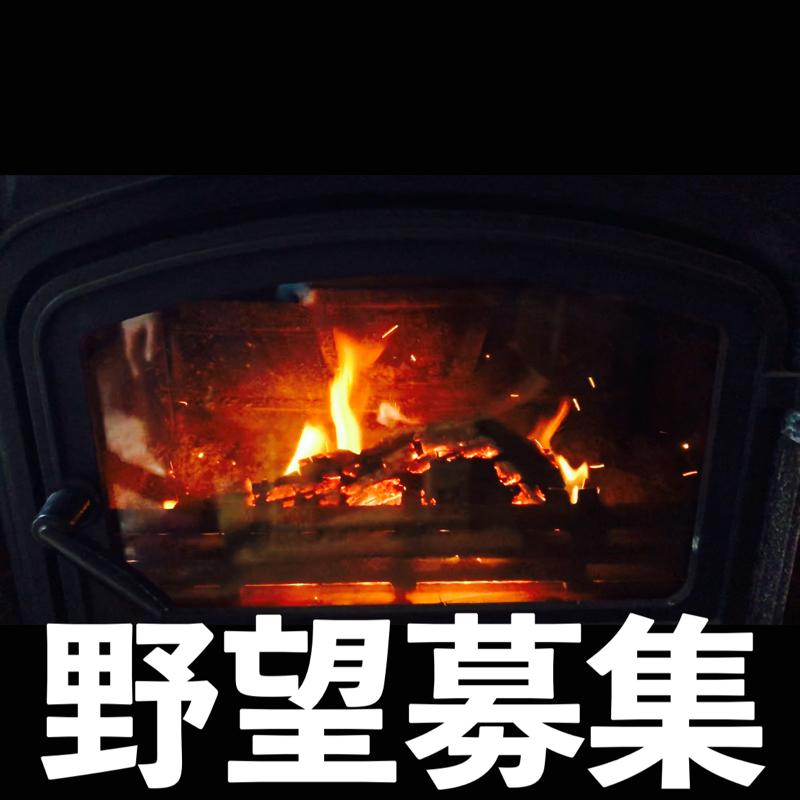 野望募集💌10/14夜「野望語り合うキャンプファイヤー」
