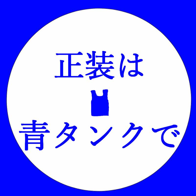正装は青タンクで 第2回『マン・オブ・スティール観ながらサイリウム振りたい』