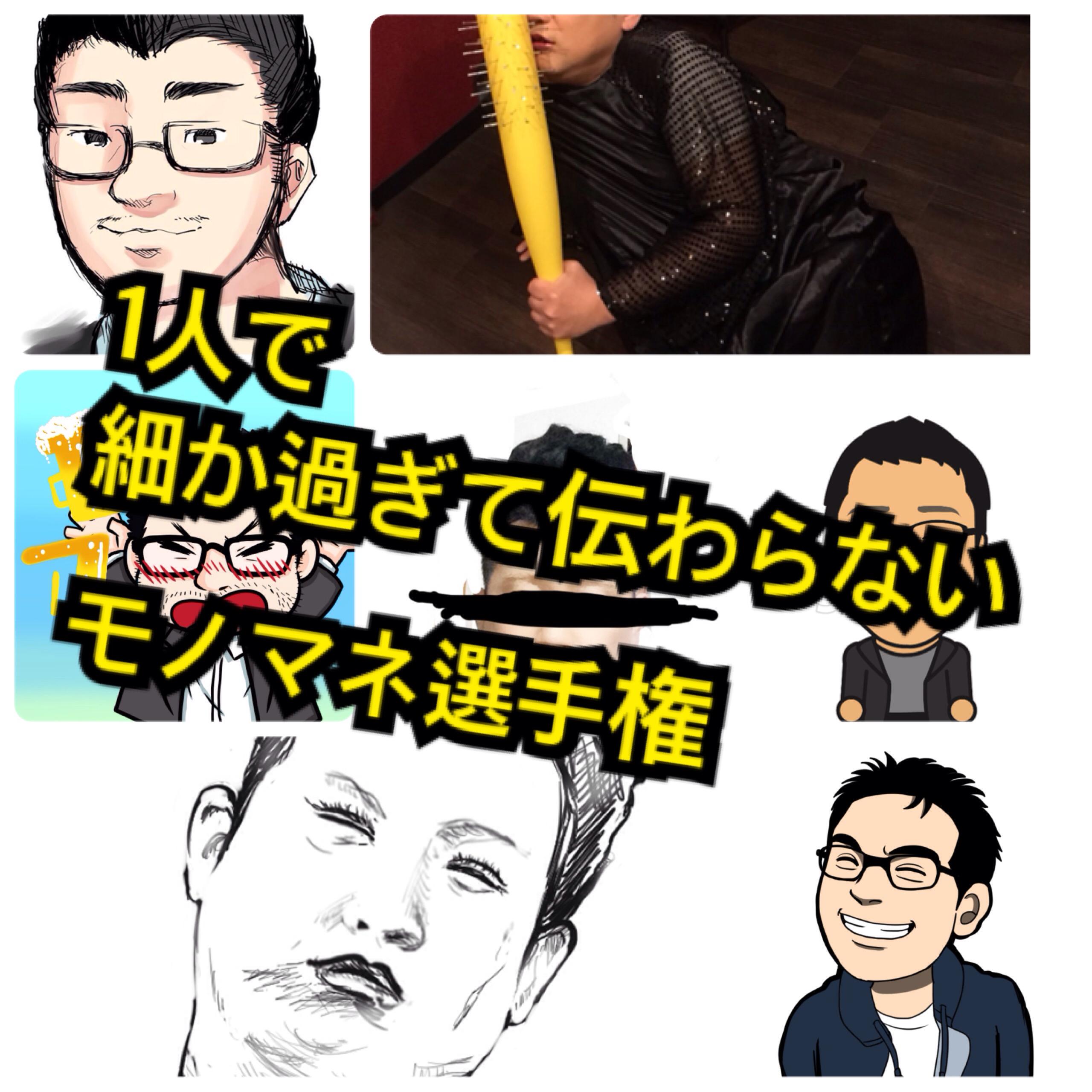 #2石橋貴明特集