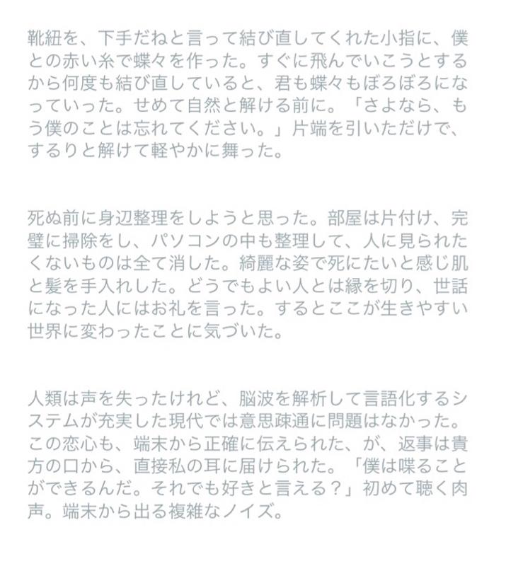 朗読*140字小説