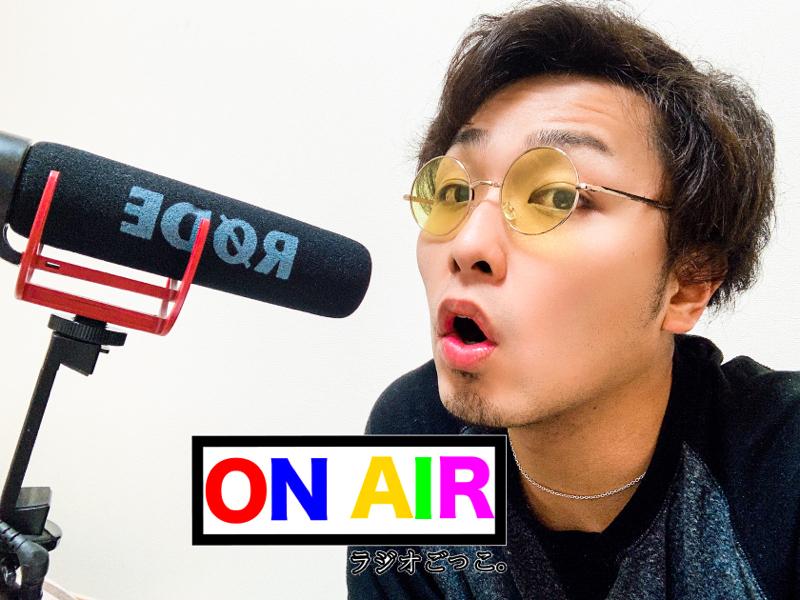 ラジオごっこ(恋愛アプリ体験)