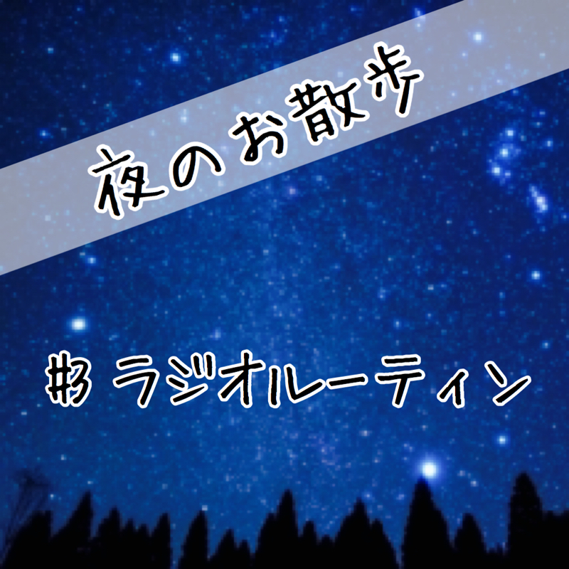 夜のお散歩 #3ラジオルーティン