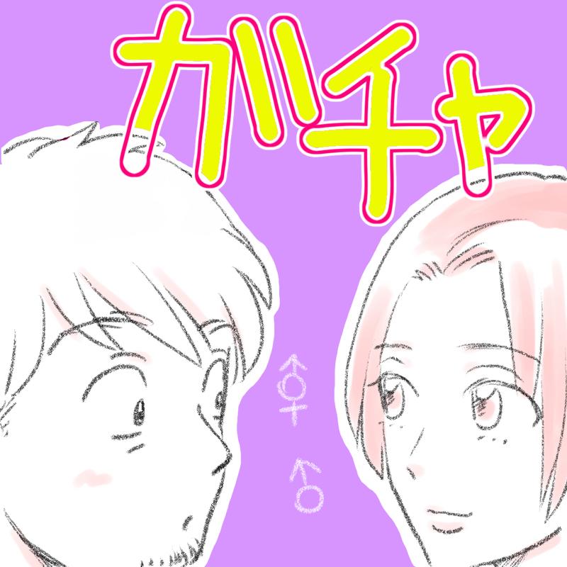 【498】お題ガチャ!令和生まれはどんな大人になる?の巻