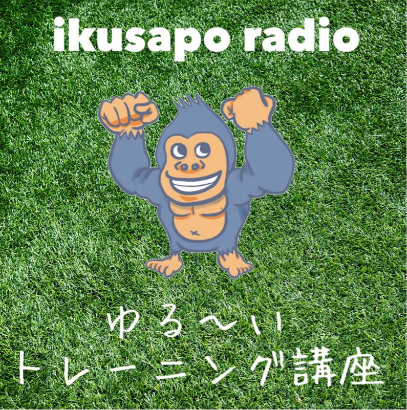 【ikusapo radio】ゆる〜いトレーニング講座