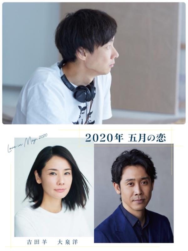 「2020年 五月の恋」「トイレのピエタ」松永監督登場パート2 野田洋次郎さんの話も。
