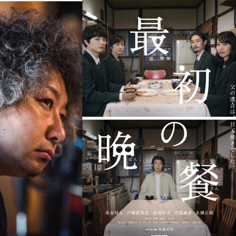 豪華キャストによる映画賞受賞作『最初の晩餐』常盤司郎監督登場