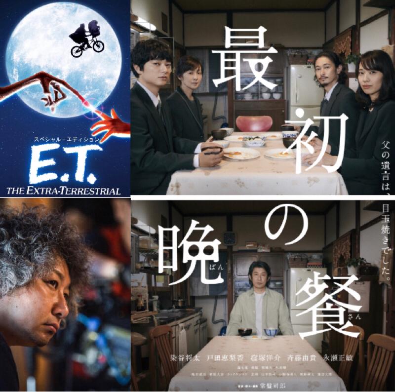 『最初の晩餐』常盤司郎監督オススメ映画とは?