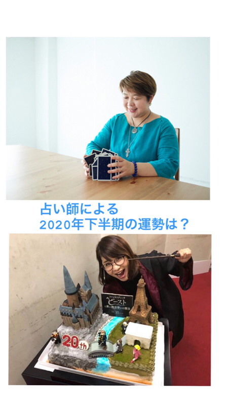2020年下半期をタロット占い師が占う!