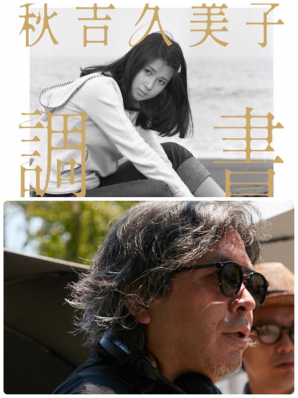 映画評論家、映画監督の樋口尚文さん登場。魅力的な女優とは?