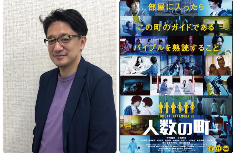 『人数の町』荒木伸二監督が語る撮影秘話。