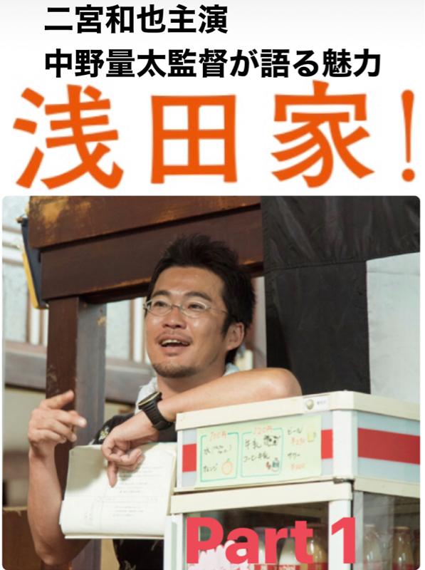 二宮和也主演『浅田家!』中野量太監督が登場