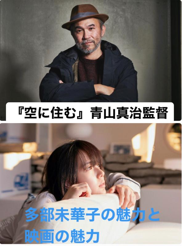 多部未華子主演『空に住む』青山真治監督Part1