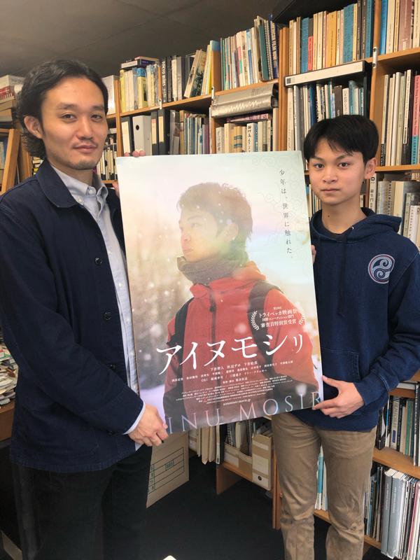 公開中『アイヌモシリ』主演・下倉幹人さん、福永壮志監督