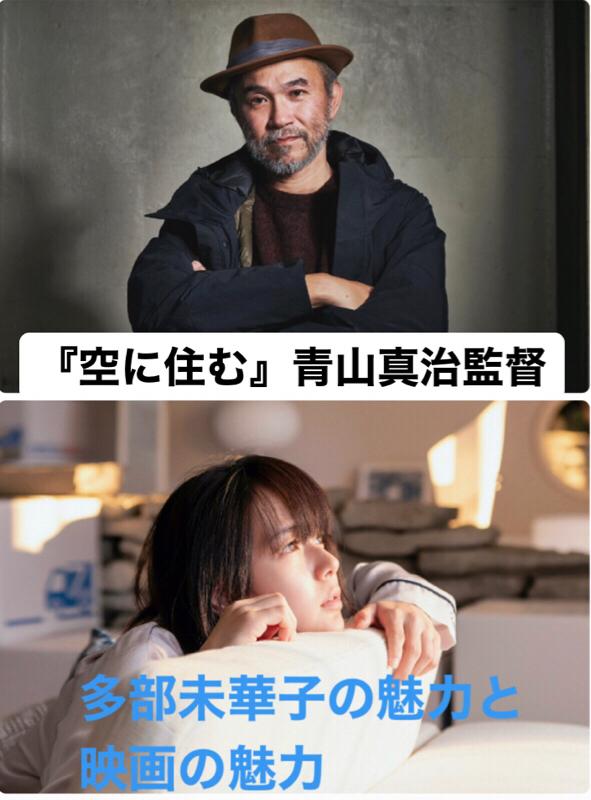 多部未華子主演『空に住む』青山真治監督Part2