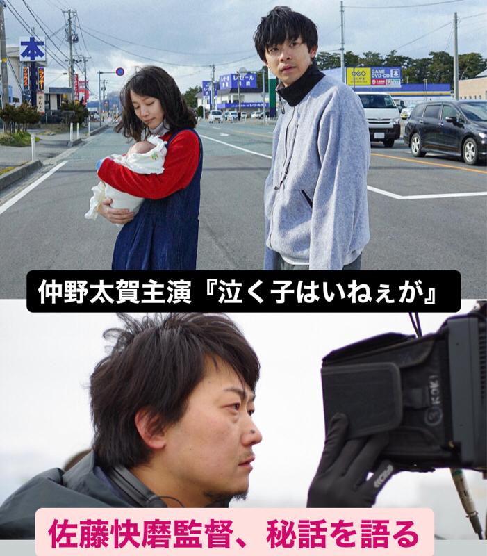 佐藤快磨監督『泣く子はいねぇが』