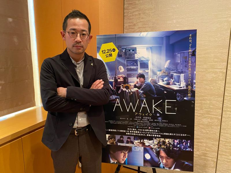 吉沢亮主演『AWAKE アウェイク』山田篤宏監督が登場