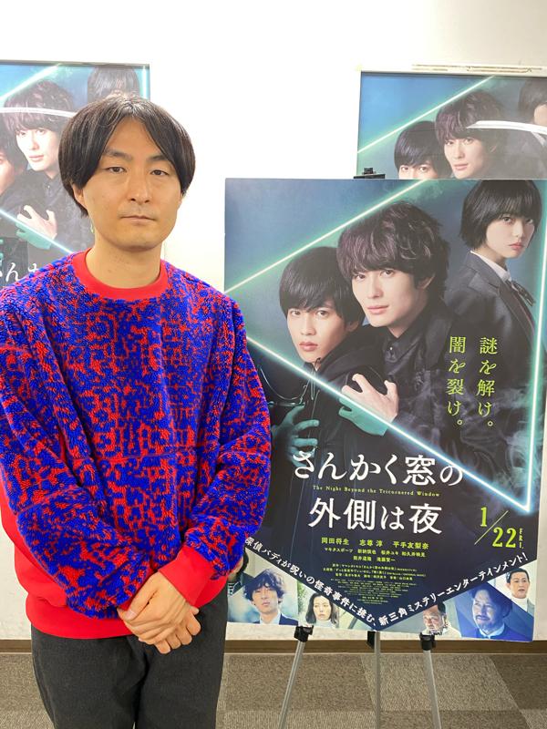 森ガキ侑大監督ゲスト『さんかく窓の外側は夜』撮影秘話。