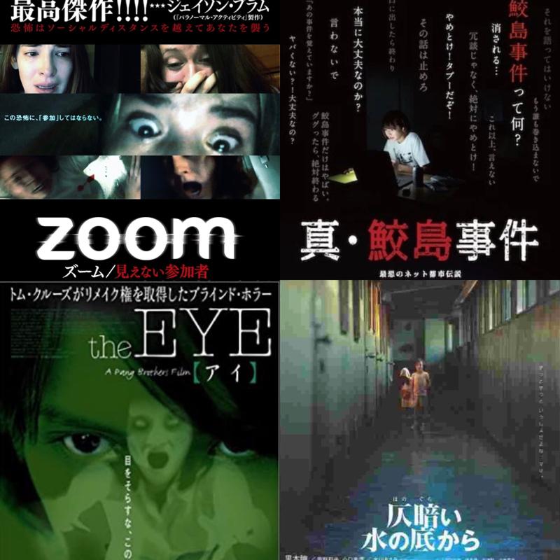 家で観てはいけない本当に怖いホラー映画特集