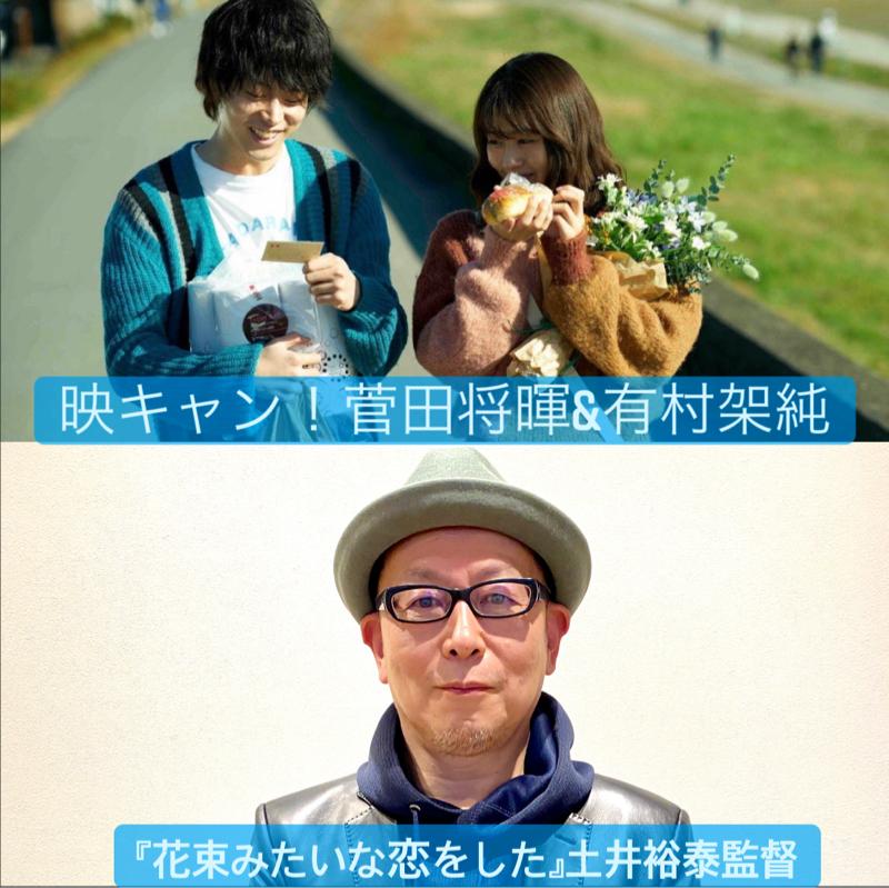 土井裕泰監督が語る『花束みたいな恋をした』撮影秘話