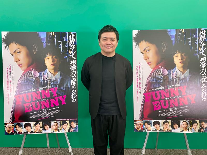 『FUNNY BUNNY』飯塚健監督が語る映画と配信への思い