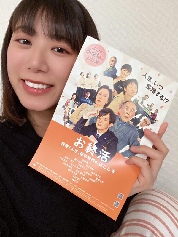 女優・菊原結里さんオススメ映画と出演作『お終活』について語らう