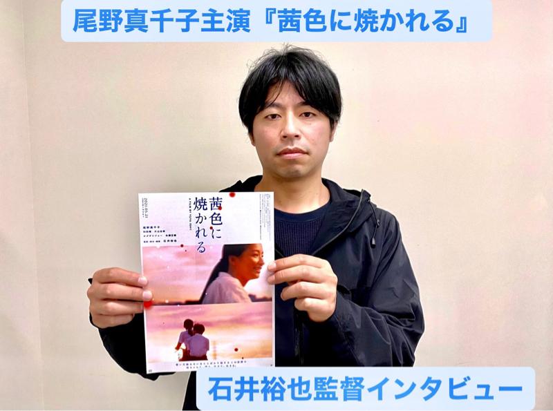 尾野真千子主演、公開中『茜色に焼かれる』石井裕也監督登場