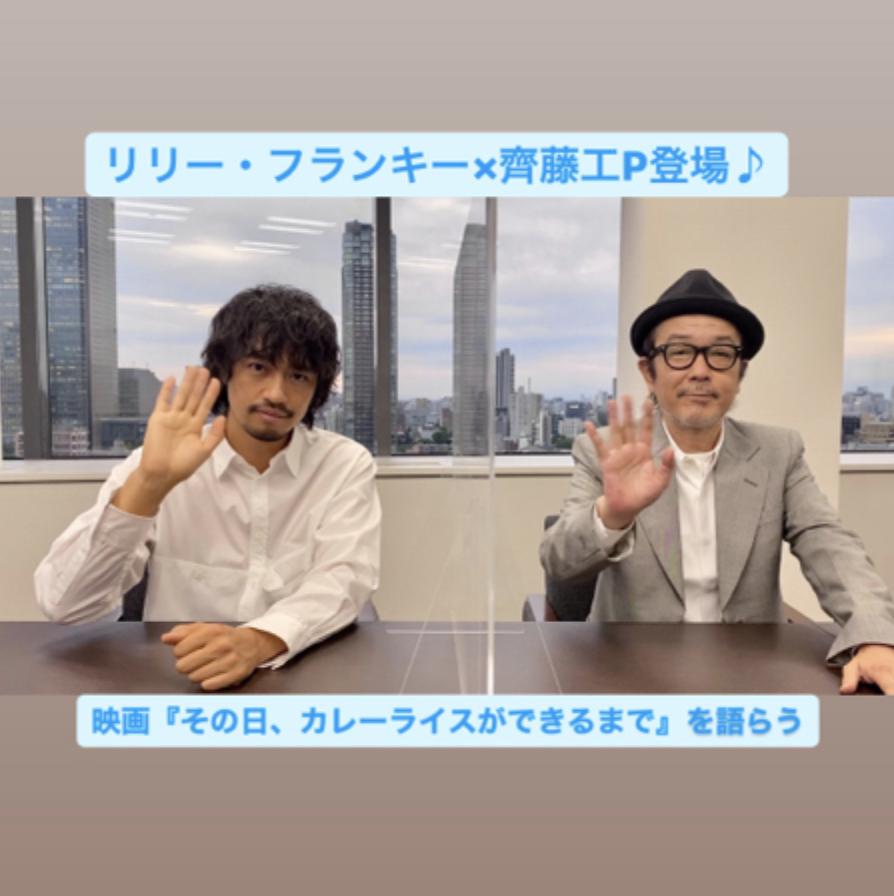 リリー・フランキーさん×齊藤工Pゲスト登場!