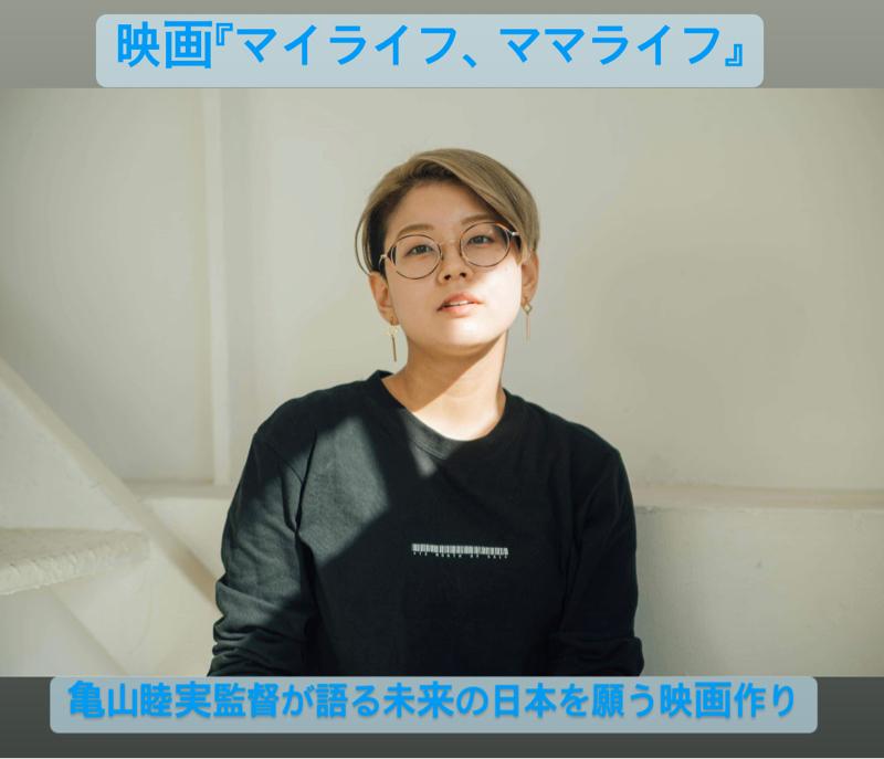 女性たちの声を届ける映画『マイライフ、ママライフ』亀山睦実監督が語る新作映画