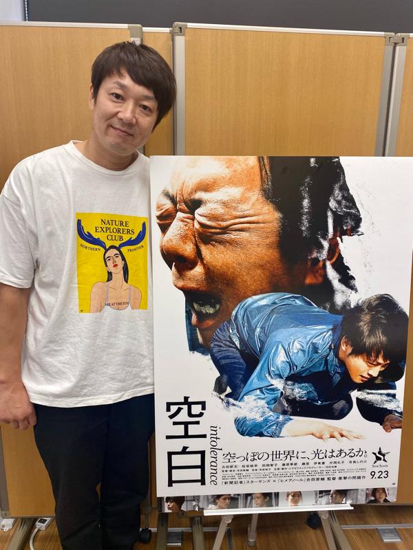 古田新太×松坂桃李、話題騒然の『空白』吉田恵輔監督が撮影秘話を語る