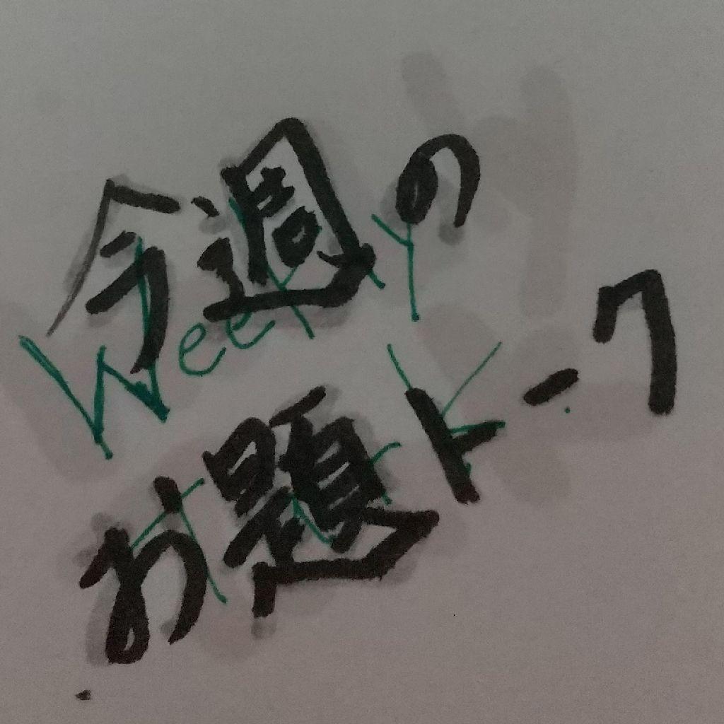 【今週のお題トーク】私の今年の漢字