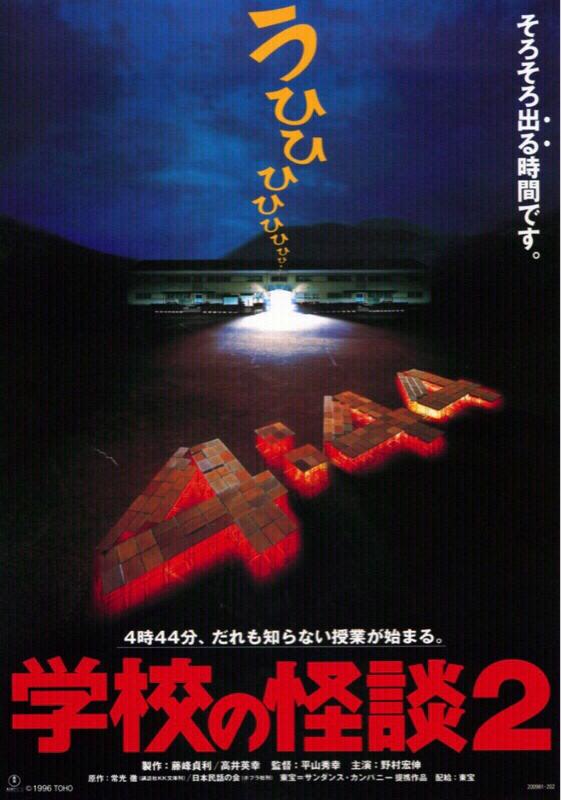 96年公開' 映画『学校の怪談2』👻🔥について❗️