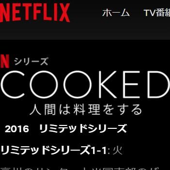 Netflixのドキュメンタリーって面白いのである。