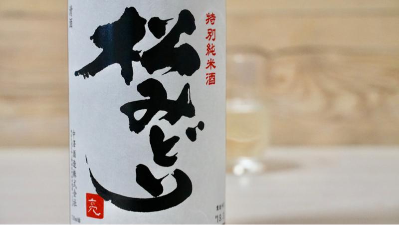 特別純米酒 松みどり 生酒