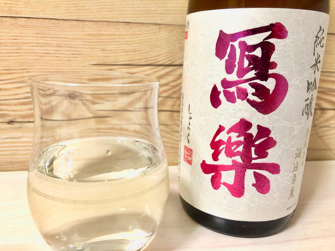 寫楽(写楽)純米吟醸 酒未来(&体調不良とお酒の話)