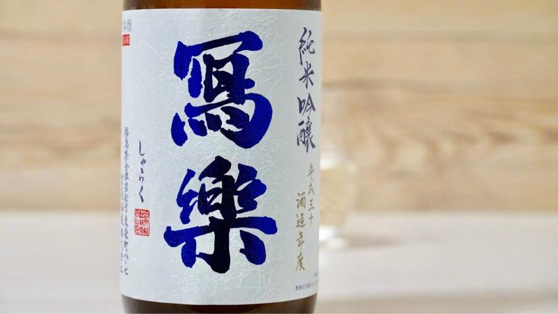 写楽(冩楽)純米吟醸 おりがらみ参
