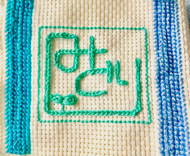 #120 刺繍あれこれ🧵
