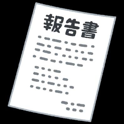 【6】仕事:報告書書くの嫌な人集合。