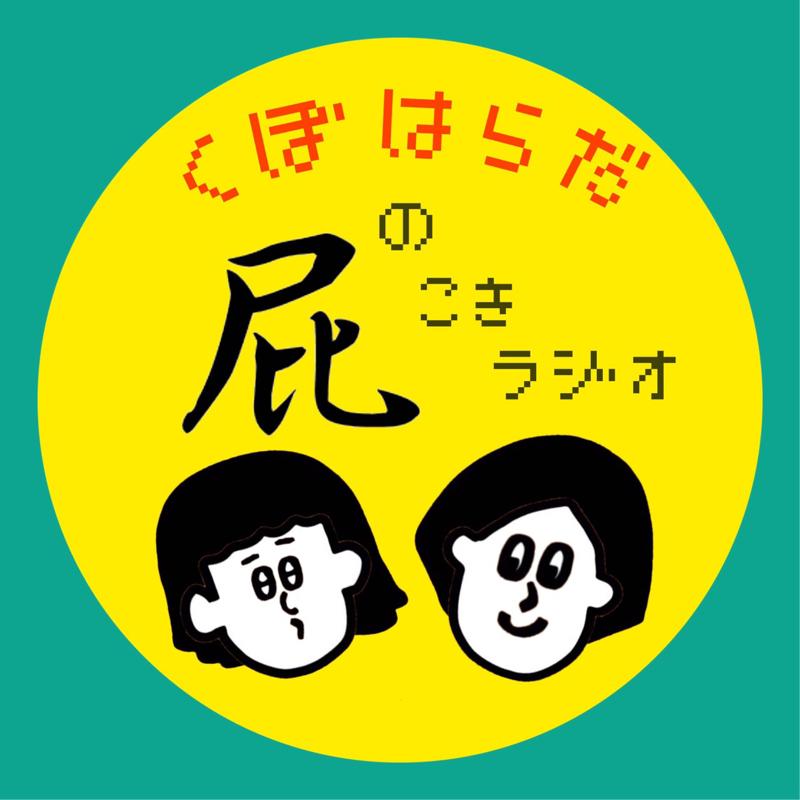 vol.18 「屁こきラジオ、リニューアルします!」