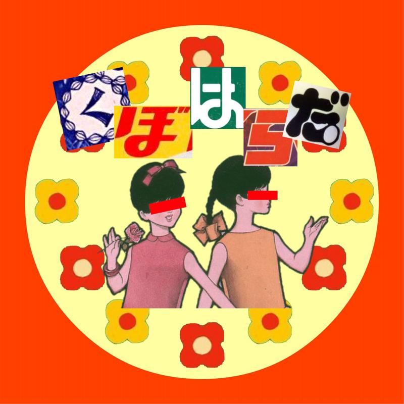 vol.42 「マンザイ!」
