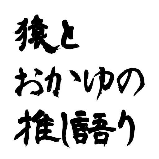 #10.5 「オオサカ&ナゴヤ実装記念!猿のみのヒプ語り」