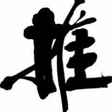 #2-EX「猿の推し語り延長戦~反則だけど足りない…語らせて!~」