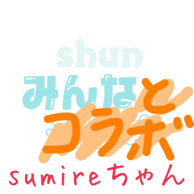 #41 sumireちゃんコラボ!前編!!