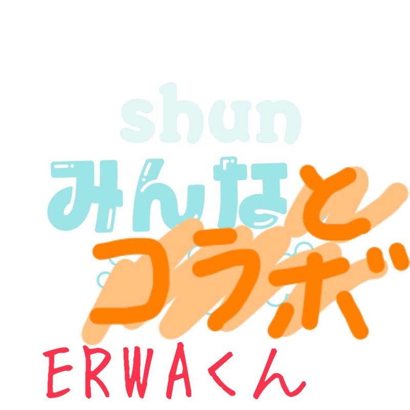 #43 ERWAくんコラボ!!前編!!